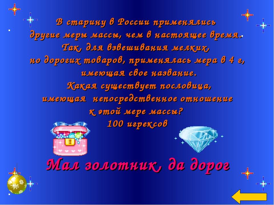 В старину в России применялись другие меры массы, чем в настоящее время. Так...