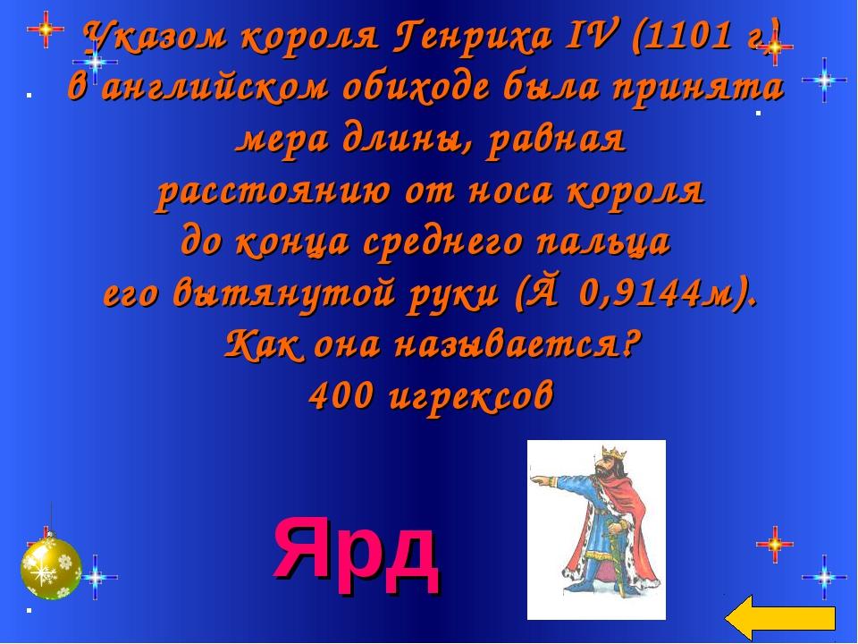 Указом короля Генриха IV (1101 г) в английском обиходе была принята мера длин...