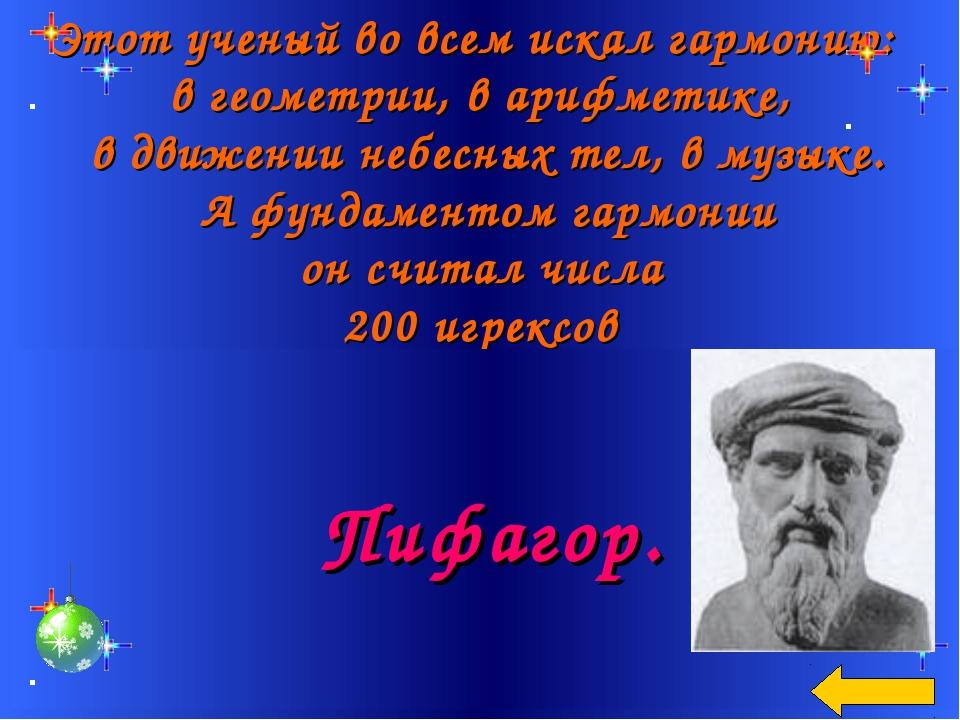 Этот ученый во всем искал гармонию: в геометрии, в арифметике, в движении неб...