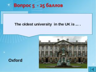 Oxford The oldest university in the UK is ... .