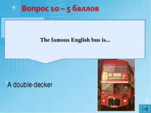 The famous English bus is... A double-decker