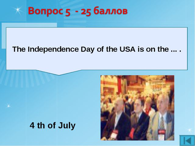 4 th of July The Independence Day of the USA is on the ... .