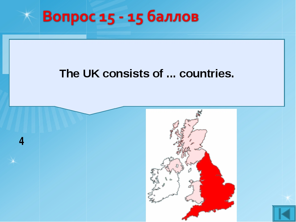 The UK consists of ... countries. 4