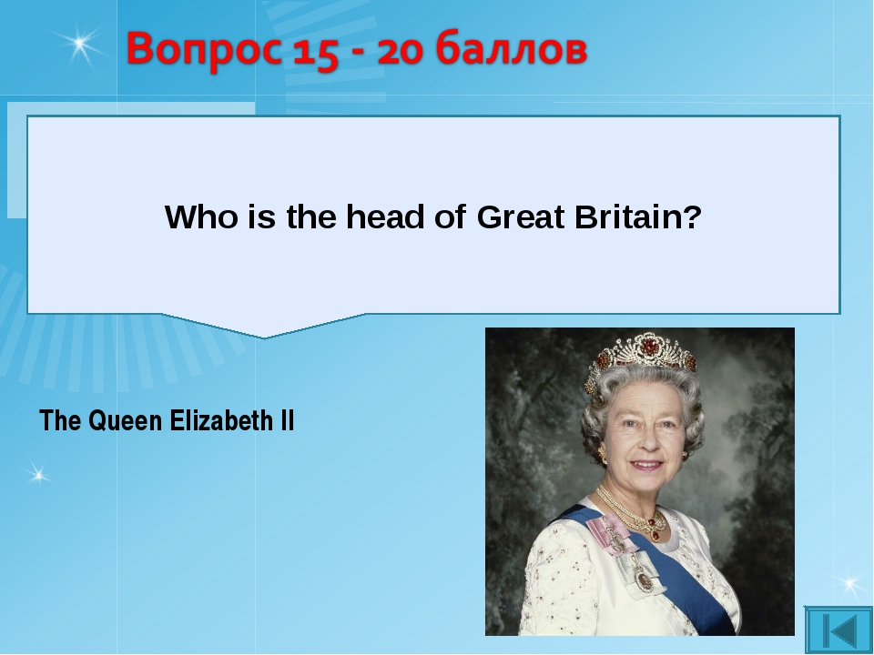 Who is the head of Great Britain? The Queen Elizabeth II
