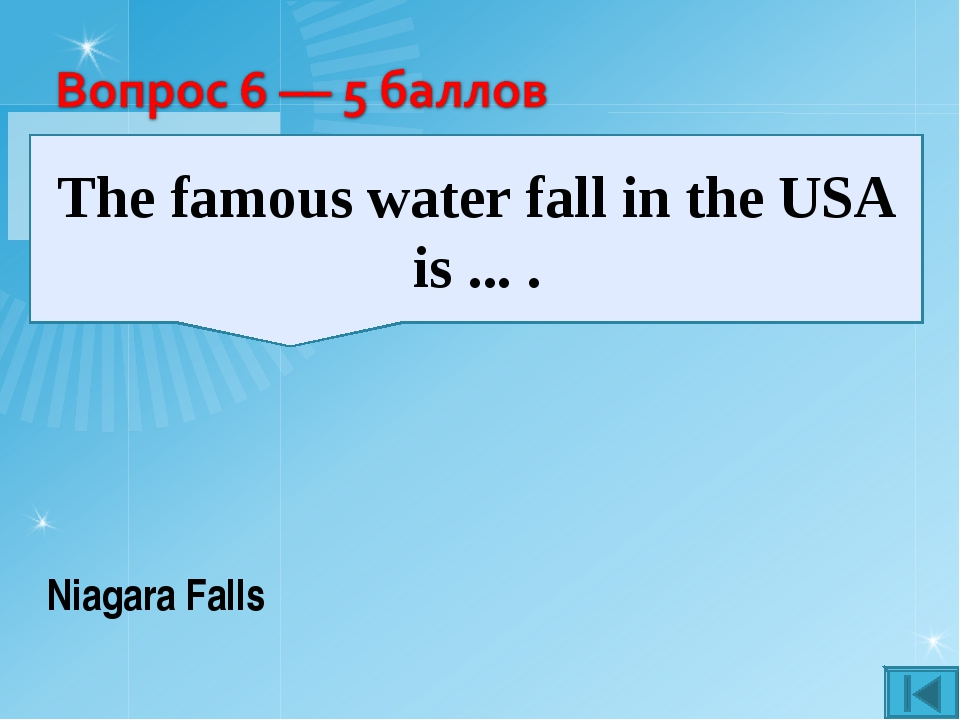 The famous water fall in the USA is ... . Niagara Falls