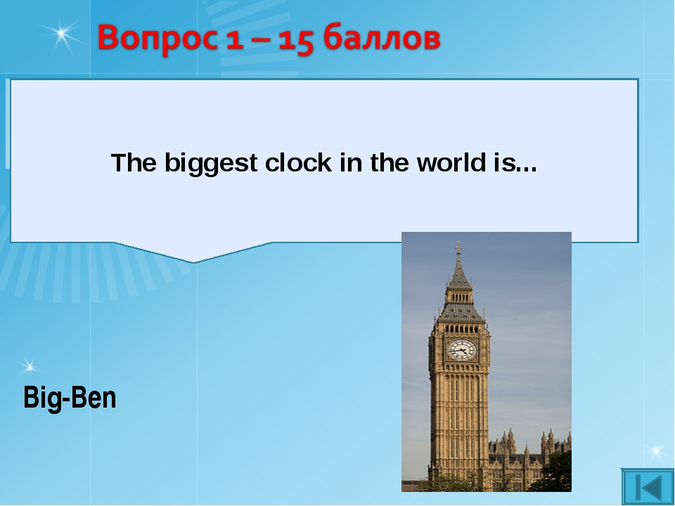 The biggest clock in the world is... Big-Ben