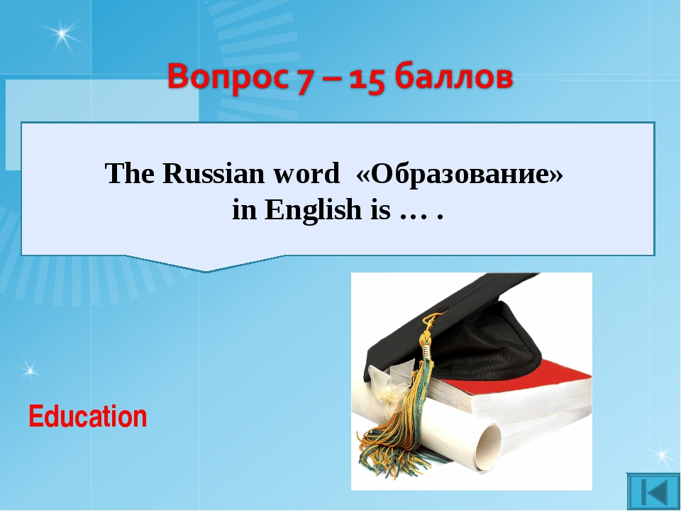 The Russian word «Образование» in English is … . Education