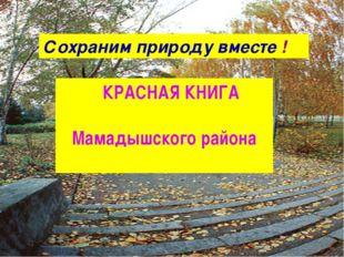 Сохраним природу вместе! Красная книга Мамадышского района Сохраним природу в