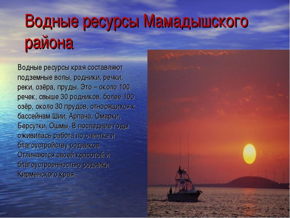 Водные ресурсы Мамадышского района Водные ресурсы края составляют подземные в...