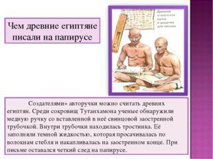 Создателями» авторучки можно считать древних египтян. Среди сокровищ Тутанх