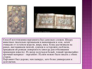 Способ изготовления пергамента был довольно сложен. Шкуру животных тщательно