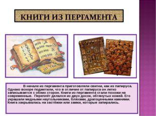 В начале из пергамента приготовляли свитки, как из папируса. Однако вскоре п