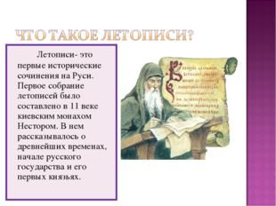Летописи- это первые исторические сочинения на Руси. Первое собрание летопи