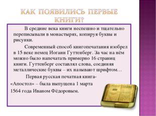В средние века книги неспешно и тщательно переписывали в монастырях, копиру