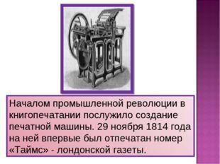 Началом промышленной революции в книгопечатании послужило создание печатной м