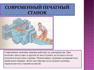 Современные печатные машины работают на электричестве. Они печатают цвета оди