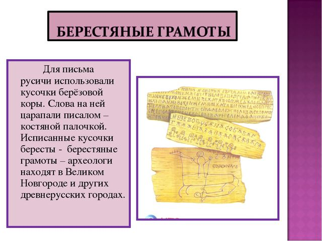 Для письма русичи использовали кусочки берёзовой коры. Слова на ней царапал...