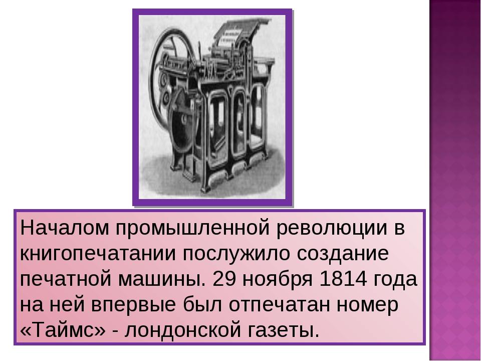 Началом промышленной революции в книгопечатании послужило создание печатной м...