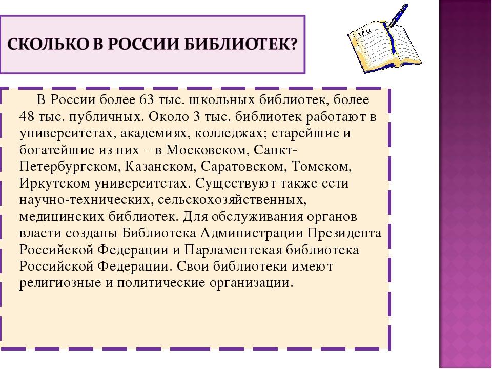В России более 63тыс.школьных библиотек, более 48тыс.публичных. Око...