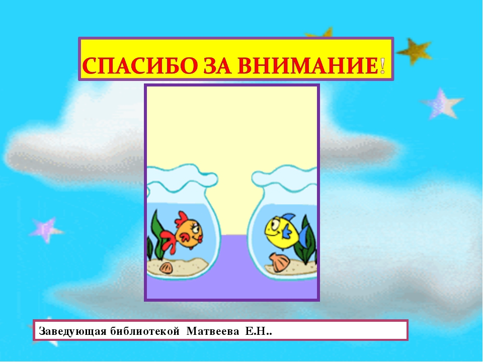 Заведующая библиотекой Матвеева Е.Н..