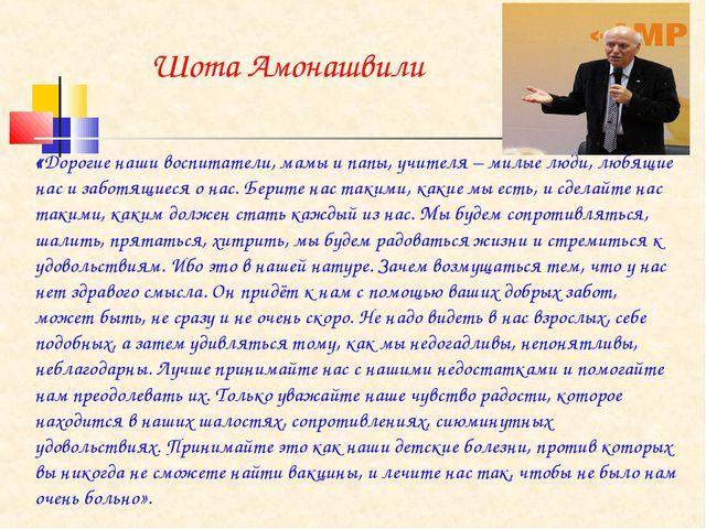Шота Амонашвили «Дорогие наши воспитатели, мамы и папы, учителя – милые люди...