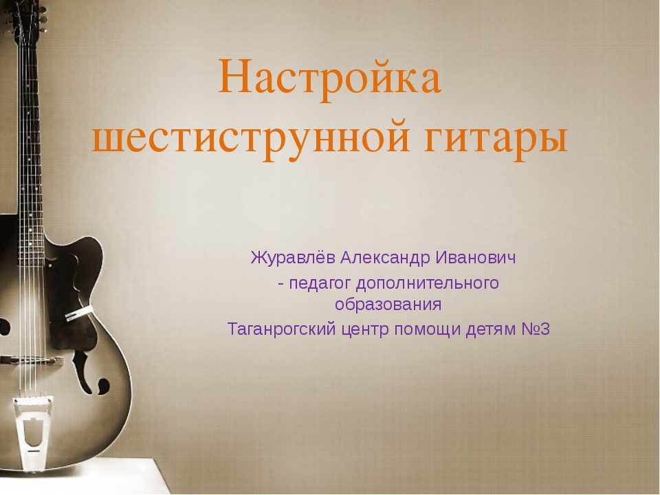 Настройка шестиструнной гитары Журавлёв Александр Иванович - педагог дополнит...