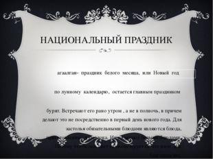НАЦИОНАЛЬНЫЙ ПРАЗДНИК Сагаалган- праздник белого месяца, или Новый год по лун
