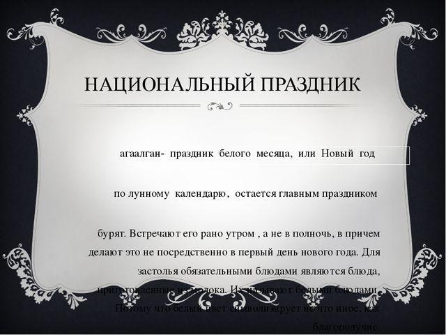 НАЦИОНАЛЬНЫЙ ПРАЗДНИК Сагаалган- праздник белого месяца, или Новый год по лун...