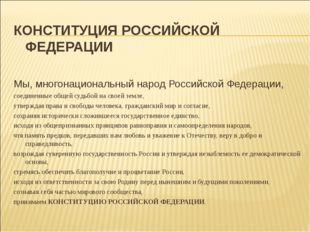 КОНСТИТУЦИЯ РОССИЙСКОЙ ФЕДЕРАЦИИ  Мы, многонациональный народ Российской Ф