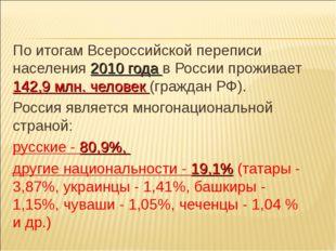 По итогам Всероссийской переписи населения 2010 года в России проживает 142,