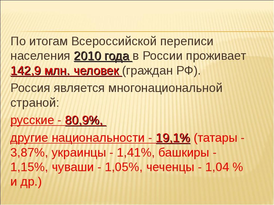 По итогам Всероссийской переписи населения 2010 года в России проживает 142,...