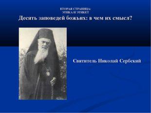 Святитель Николай Сербский ВТОРАЯ СТРАНИЦА: ЭТИКА И ЭТИКЕТ Десять заповедей б