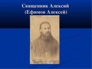 Священник Алексий (Ефимов Алексей)