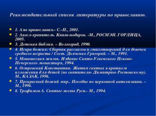 Рекомендательный список литературы по православию. 1. Азы православия.- С.-П.