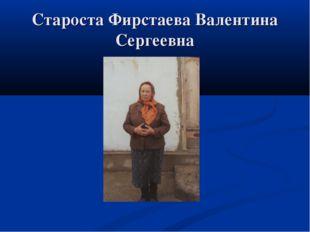 Староста Фирстаева Валентина Сергеевна