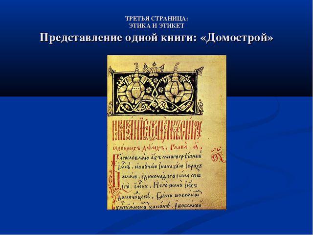 ТРЕТЬЯ СТРАНИЦА: ЭТИКА И ЭТИКЕТ Представление одной книги: «Домострой»