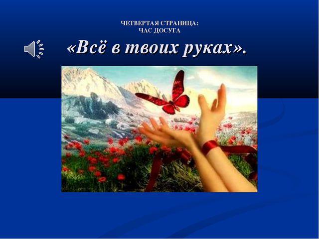 ЧЕТВЕРТАЯ СТРАНИЦА: ЧАС ДОСУГА «Всё в твоих руках».