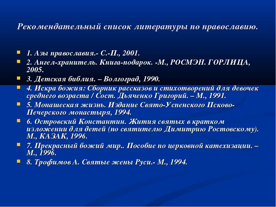Рекомендательный список литературы по православию. 1. Азы православия.- С.-П....