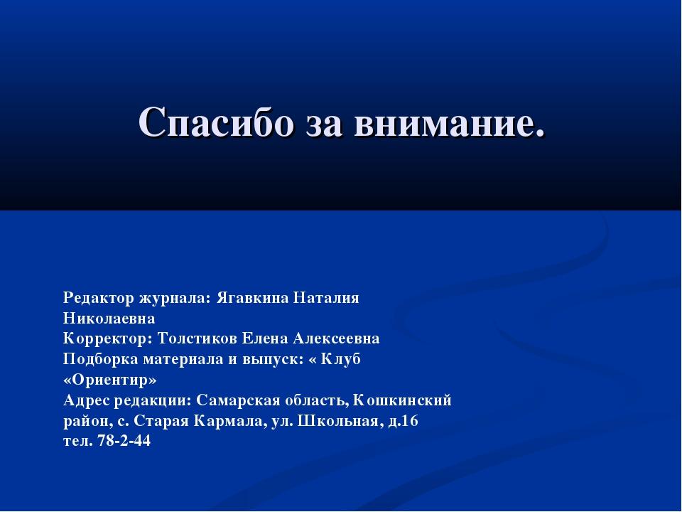 Спасибо за внимание. Редактор журнала: Ягавкина Наталия Николаевна Корректор:...