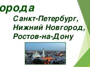 Города Санкт-Петербург, Нижний Новгород, Ростов-на-Дону Словарная работа. Отв