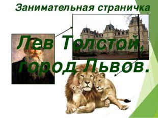 Занимательная страничка Лев Толстой, город Львов. Задание по отрывку из стихо