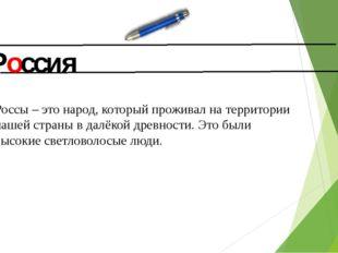 Россия Россы – это народ, который проживал на территории нашей страны в далё