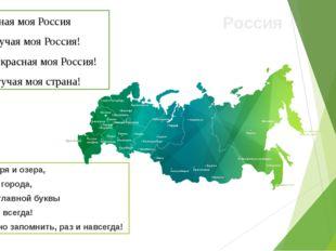 Россия Необъятная моя Россия Ты - могучая моя Россия! Ты – прекрасная моя Рос