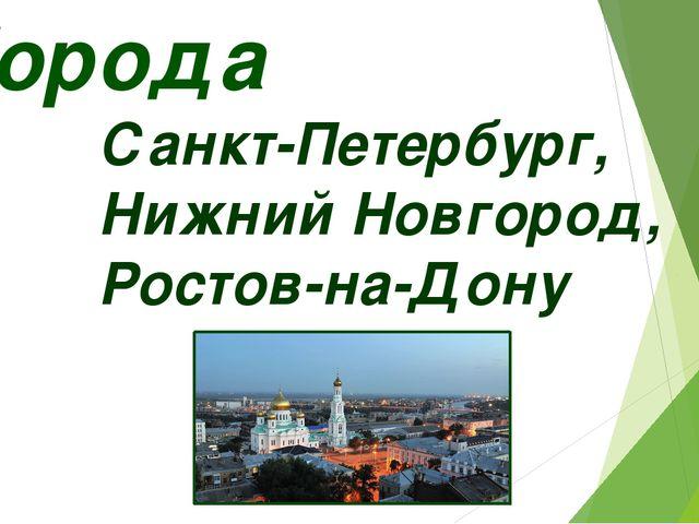Города Санкт-Петербург, Нижний Новгород, Ростов-на-Дону Словарная работа. Отв...