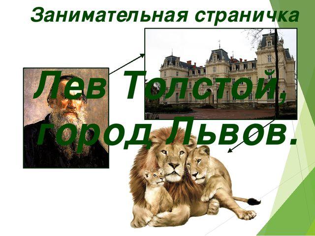 Занимательная страничка Лев Толстой, город Львов. Задание по отрывку из стихо...
