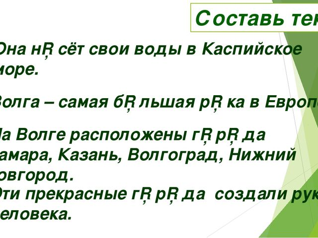 Составь текст Она н□сёт свои воды в Каспийское море. Волга – самая б□льшая р□...