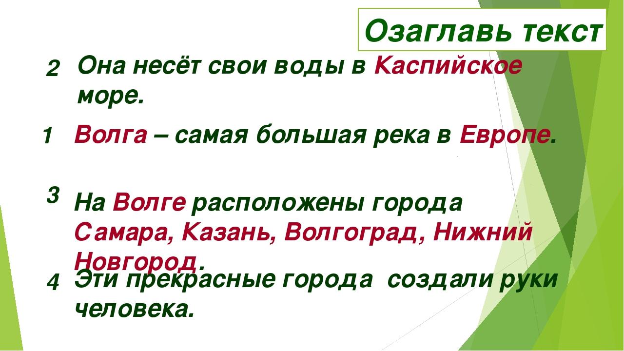 Озаглавь текст Она несёт свои воды в Каспийское море. Волга – самая большая р...