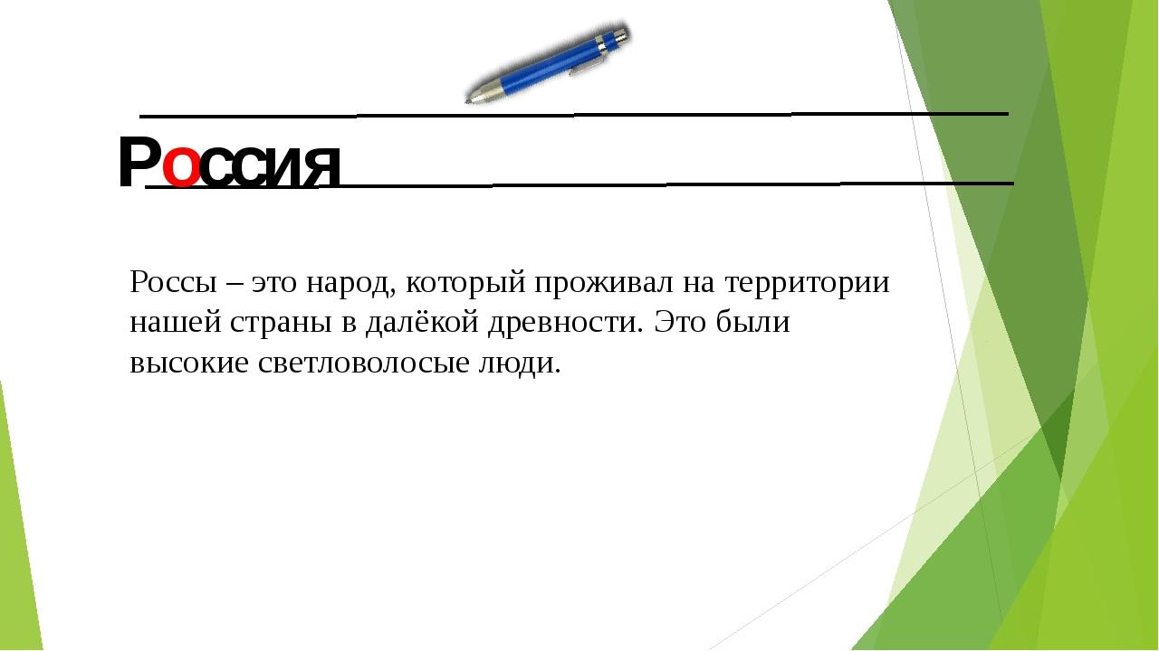 Россия Россы – это народ, который проживал на территории нашей страны в далё...