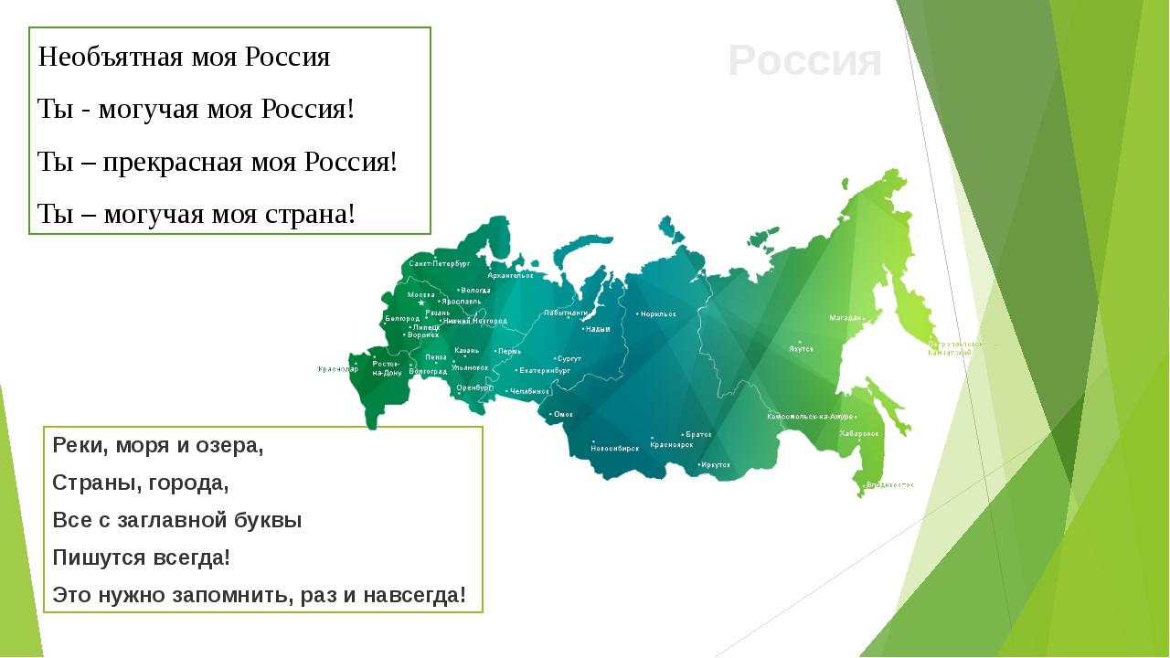 Россия Необъятная моя Россия Ты - могучая моя Россия! Ты – прекрасная моя Рос...