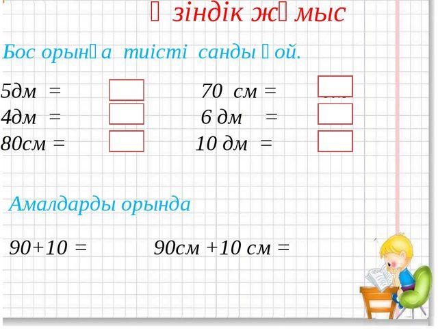 Өзіндік жұмыс 5дм = см 70 см = дм 4дм = см 6 дм = см 80см = дм 10 дм = см Бос...